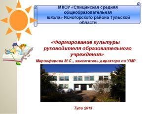 «Формирование культуры руководителя образовательного учреждения» Мирзеферова