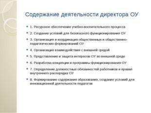 Содержание деятельности директора ОУ 1. Ресурсное обеспечение учебно-воспитат