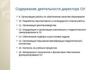Содержание деятельности директора ОУ 9. Организация работы по обеспечению кач