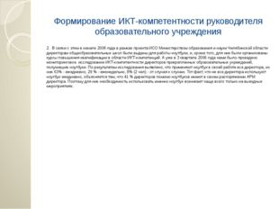 Формирование ИКТ-компетентности руководителя образовательного учреждения 2. В