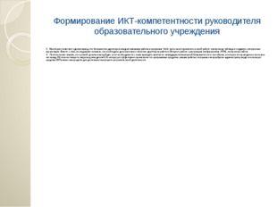 Формирование ИКТ-компетентности руководителя образовательного учреждения 3. М