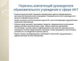 Перечень компетенций руководителя образовательного учреждения в сфере ИКТ На