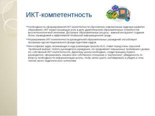 ИКТ-компетентность Необходимость сформированной ИКТ-компетентности обусловлен