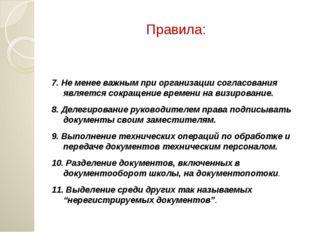 Правила: 7. Не менее важным при организации согласования является сокращение