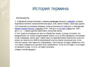 История термина Античность 1 .В Древней Греции близким к терминукультураявл