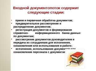 Входной документопоток содержит следующие стадии: прием и первичная обработк