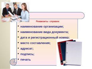 Реквизиты справок: наименование организации; наименование вида документа; да