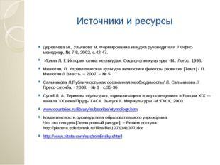 Источники и ресурсы Деревлева М., Ульянова М. Формирование имиджа руководител