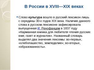 В России в XVIII—XIX веках Словокультуравошло в русский лексикон лишь с се