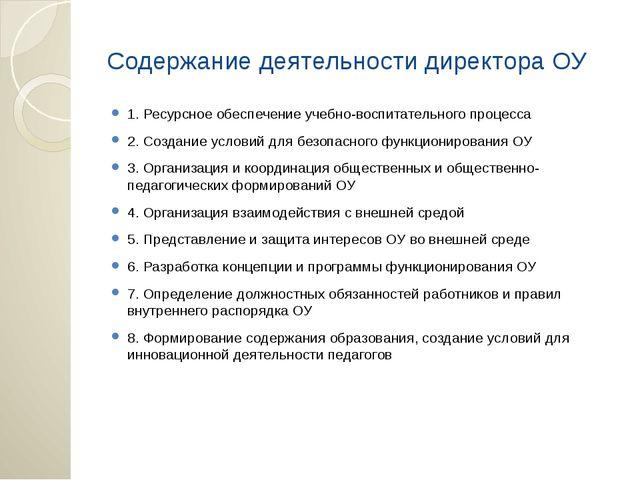 Содержание деятельности директора ОУ 1. Ресурсное обеспечение учебно-воспитат...