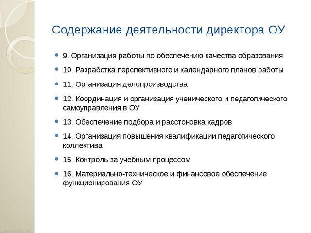 Содержание деятельности директора ОУ 9. Организация работы по обеспечению кач...