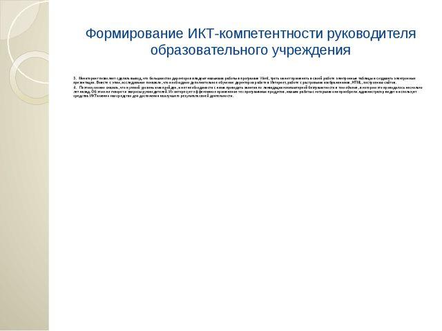 Формирование ИКТ-компетентности руководителя образовательного учреждения 3. М...