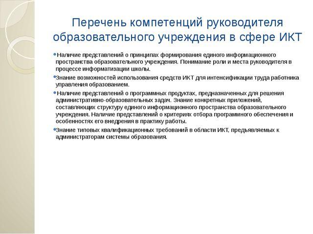 Перечень компетенций руководителя образовательного учреждения в сфере ИКТ На...