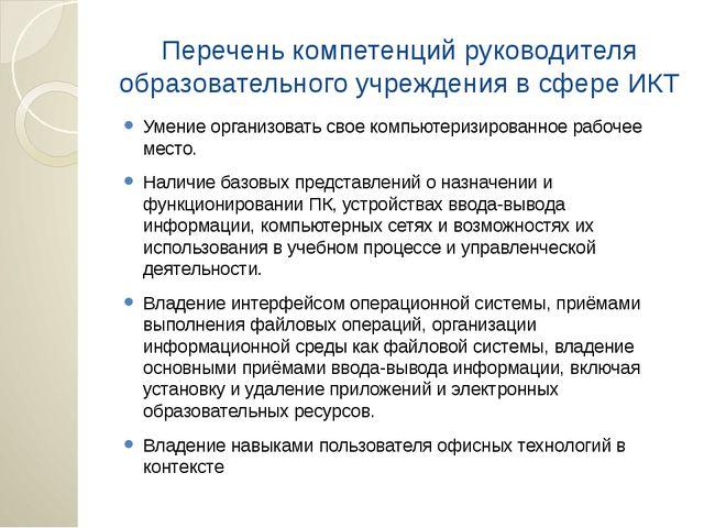 Перечень компетенций руководителя образовательного учреждения в сфере ИКТ Уме...