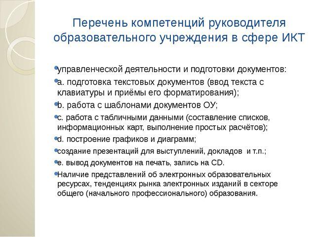 Перечень компетенций руководителя образовательного учреждения в сфере ИКТ упр...