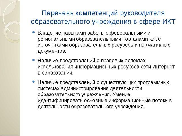 Перечень компетенций руководителя образовательного учреждения в сфере ИКТ Вла...