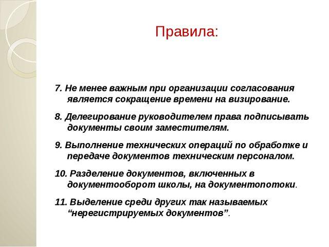 Правила: 7. Не менее важным при организации согласования является сокращение...