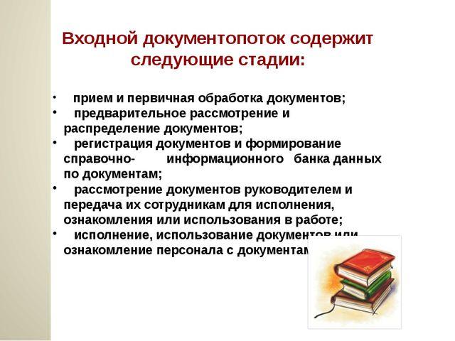 Входной документопоток содержит следующие стадии: прием и первичная обработк...