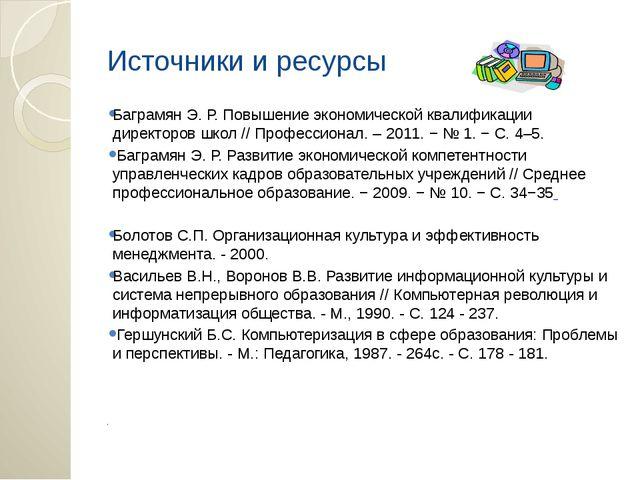 Источники и ресурсы Баграмян Э. Р. Повышение экономической квалификации дирек...