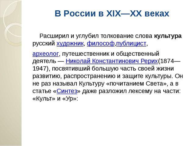 В России в XIX—XX веках Расширил и углубил толкование словакультура русский...