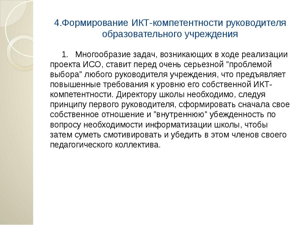 4.Формирование ИКТ-компетентности руководителя образовательного учреждения 1....