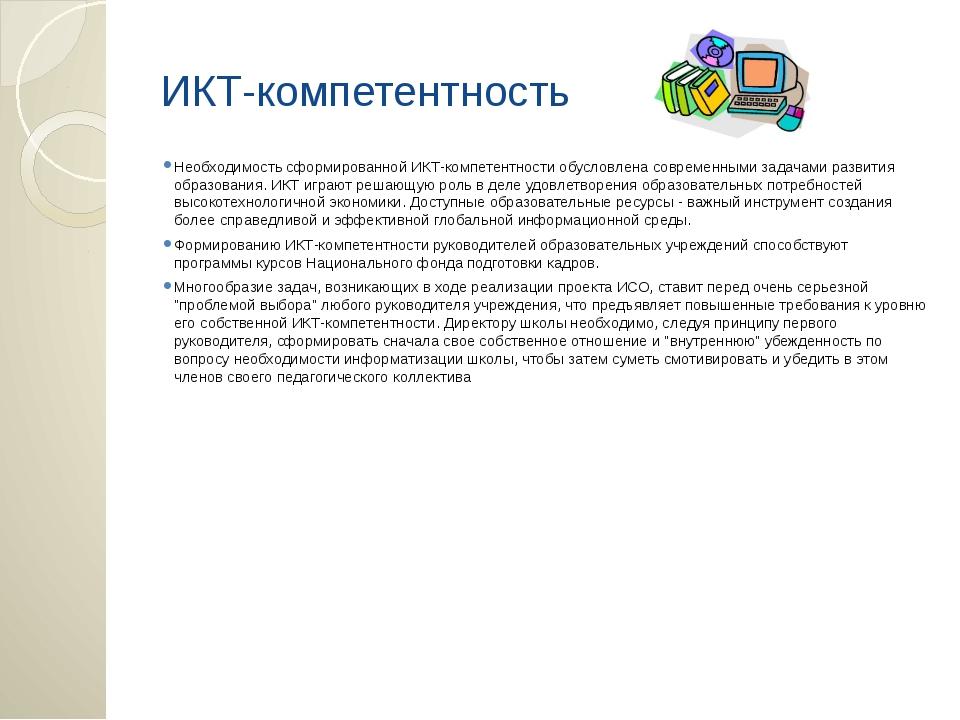ИКТ-компетентность Необходимость сформированной ИКТ-компетентности обусловлен...