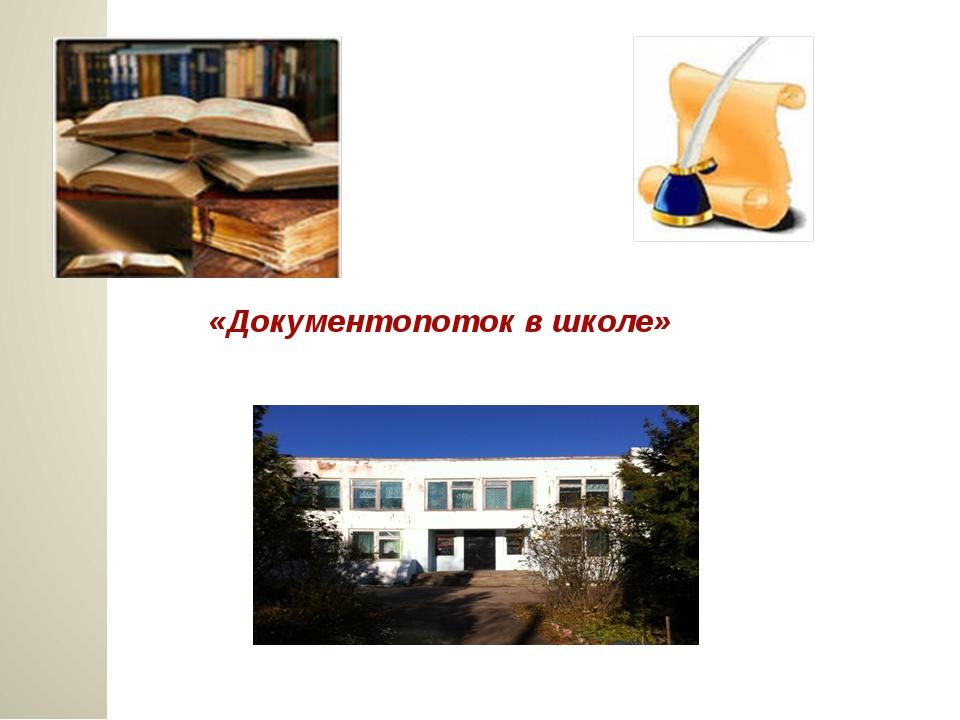 «Документопоток в школе»