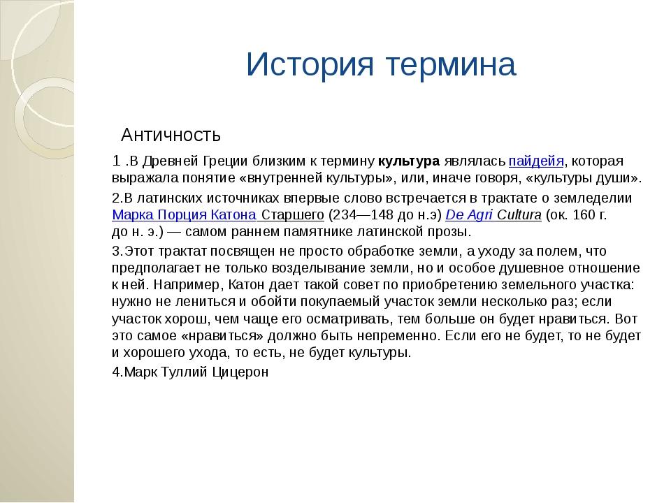 История термина Античность 1 .В Древней Греции близким к терминукультураявл...