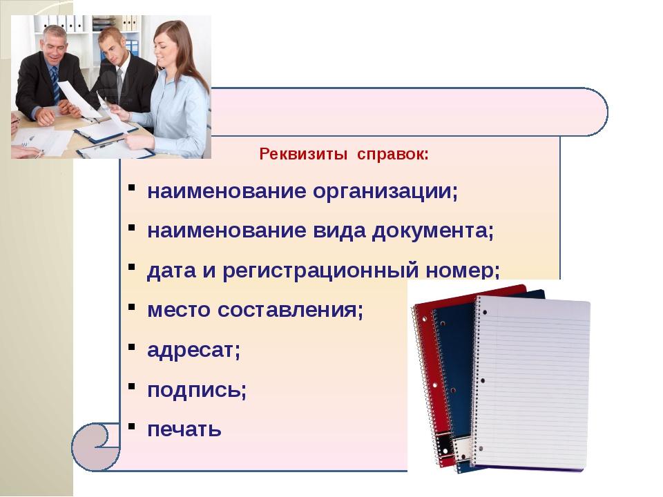 Реквизиты справок: наименование организации; наименование вида документа; да...