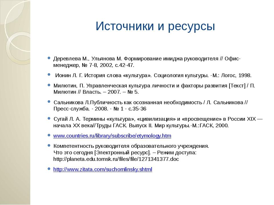 Источники и ресурсы Деревлева М., Ульянова М. Формирование имиджа руководител...