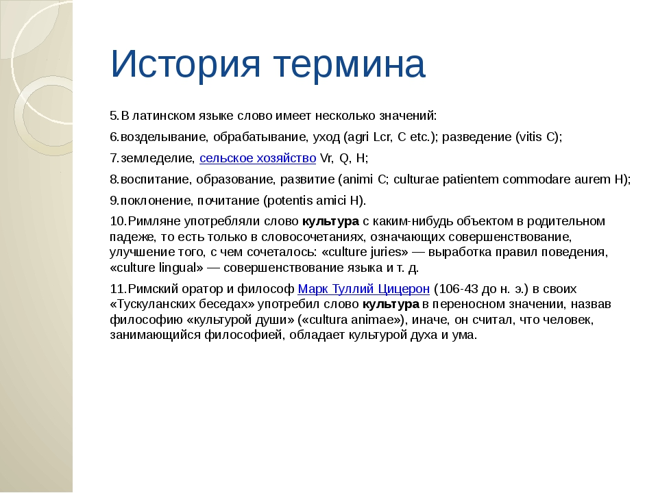 История термина 5.В латинском языке слово имеет несколько значений: 6.возделы...
