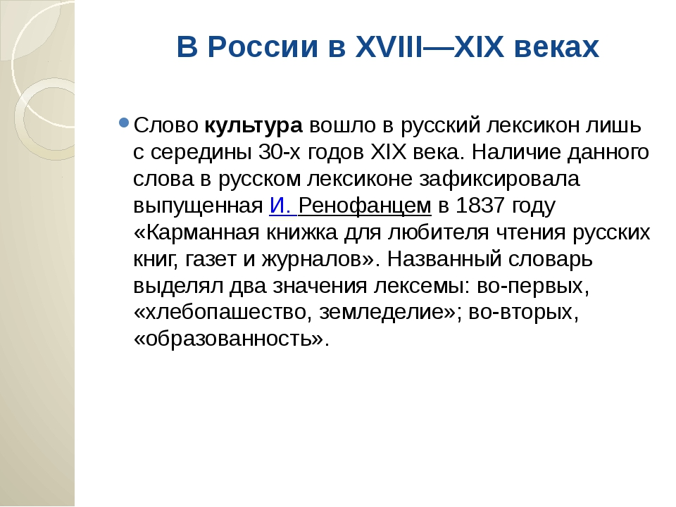 В России в XVIII—XIX веках Словокультуравошло в русский лексикон лишь с се...