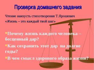 Проверка домашнего задания Чтение наизусть стихотворения Т.Ярошевич «Жизнь –