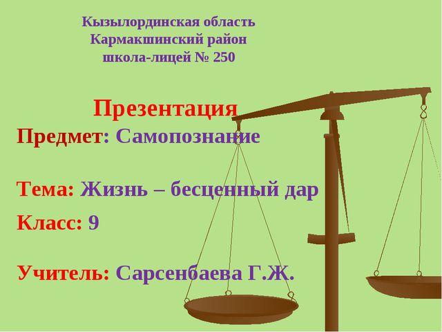 Кызылординская область Кармакшинский район школа-лицей № 250 Презентация Пре...