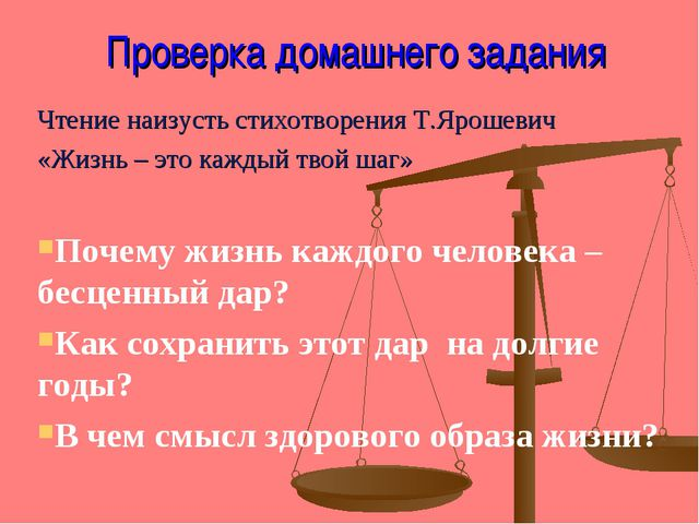 Проверка домашнего задания Чтение наизусть стихотворения Т.Ярошевич «Жизнь –...