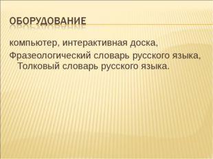 компьютер, интерактивная доска, Фразеологический словарь русского языка, Толк
