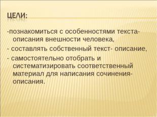 -познакомиться с особенностями текста-описания внешности человека, - составля