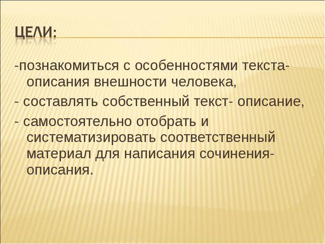 -познакомиться с особенностями текста-описания внешности человека, - составля...