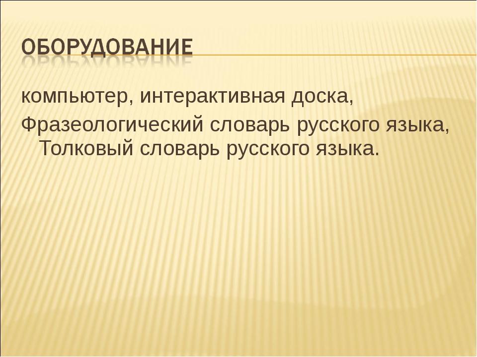 компьютер, интерактивная доска, Фразеологический словарь русского языка, Толк...