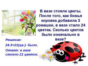 В вазе стояли цветы. После того, как божья коровка добавила 3 ромашки, в ваз