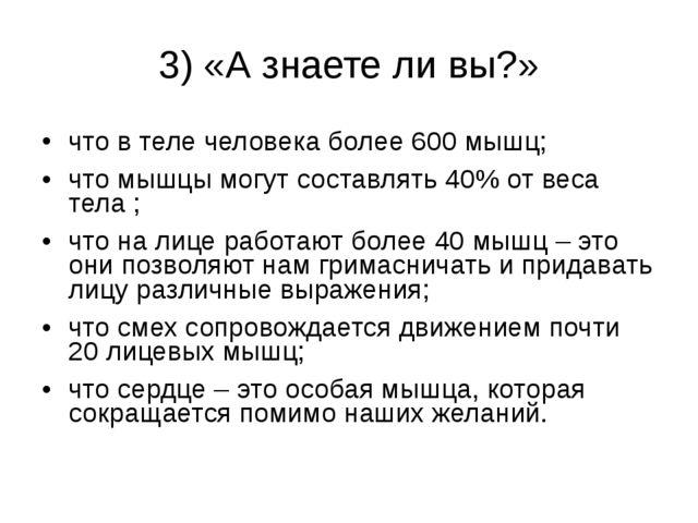 3) «А знаете ли вы?» что в теле человека более 600 мышц; что мышцы могут сост...