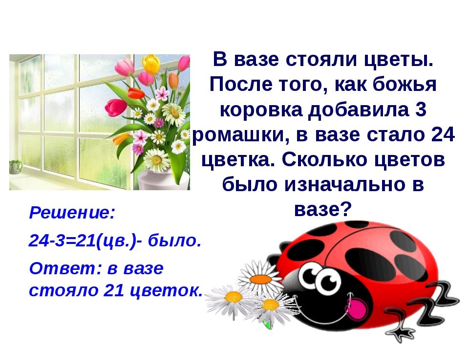 В вазе стояли цветы. После того, как божья коровка добавила 3 ромашки, в ваз...