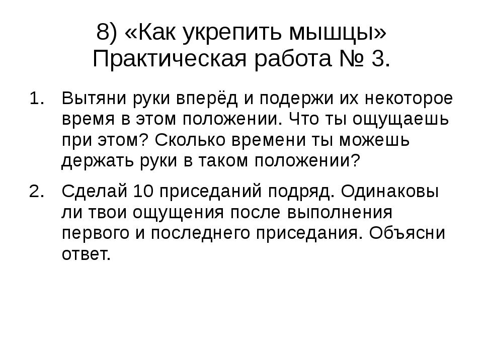 8) «Как укрепить мышцы» Практическая работа № 3. Вытяни руки вперёд и подержи...