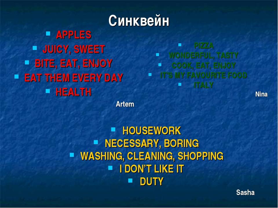 Синквейн APPLES JUICY, SWEET BITE, EAT, ENJOY EAT THEM EVERY DAY HEALTH Artem...