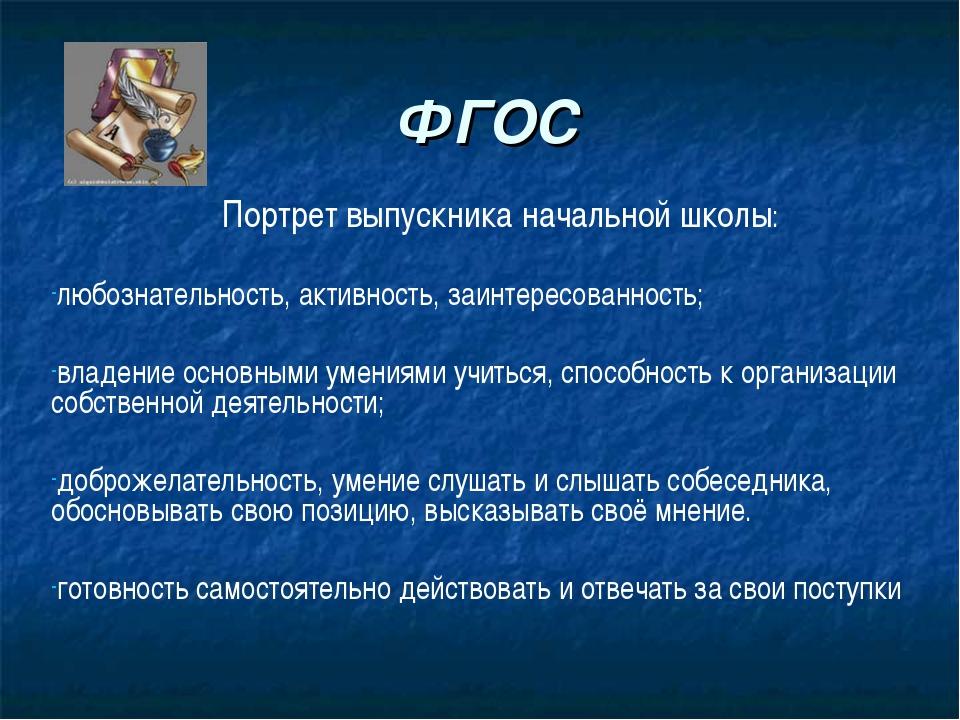 ФГОС Портрет выпускника начальной школы: любознательность, активность, заинте...