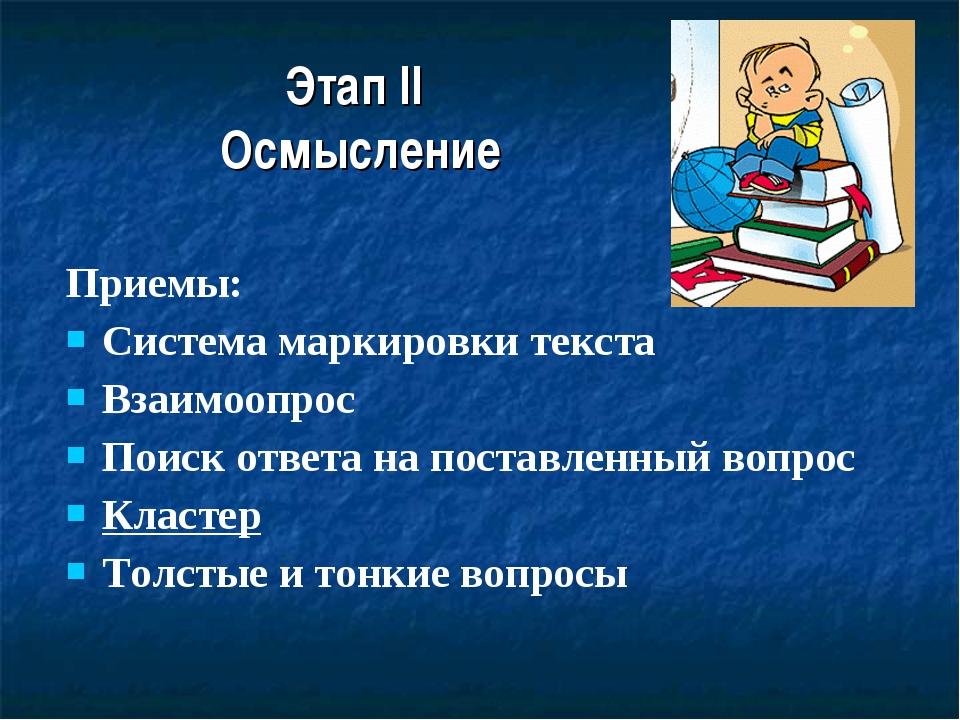 Этап II Осмысление Приемы: Система маркировки текста Взаимоопрос Поиск ответа...