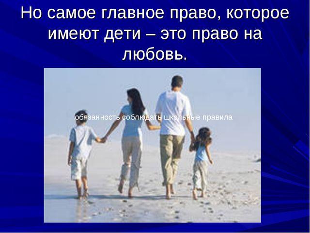 Но самое главное право, которое имеют дети – это право на любовь. обязанность...
