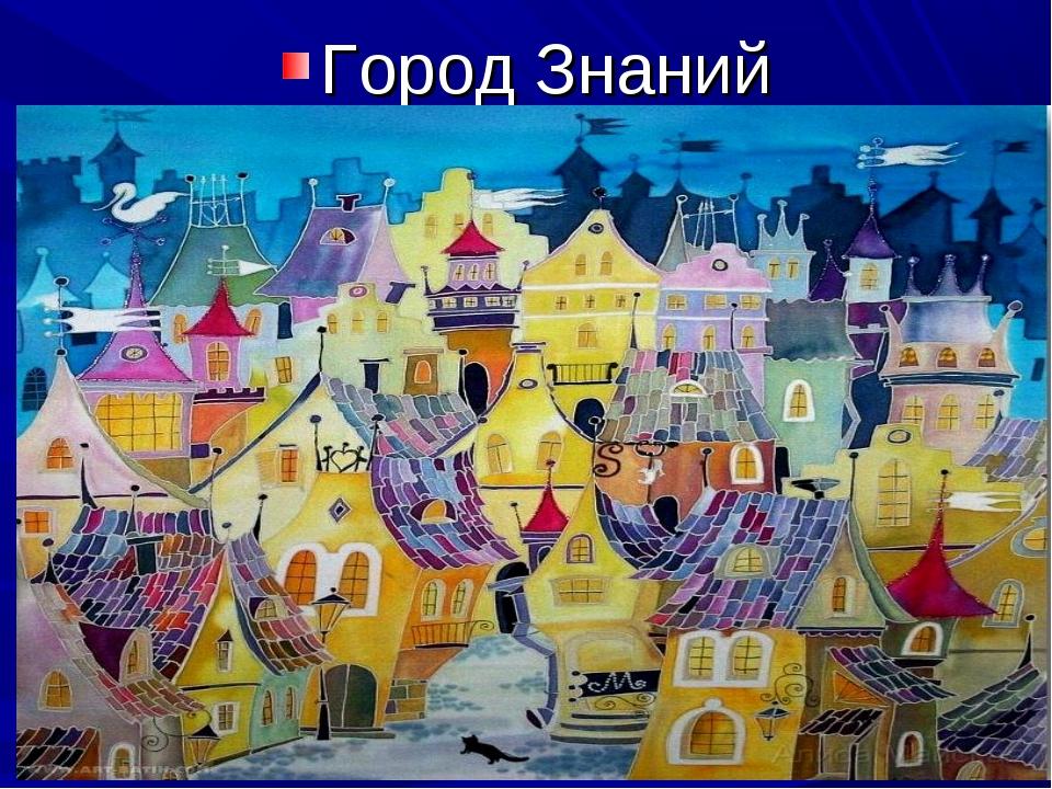 Город Знаний