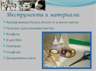 Инструменты и материалы: Крепированная бумага (белого и зеленого цвета) Палоч