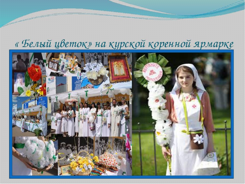 « Белый цветок» на курской коренной ярмарке